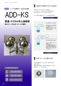 高温ケミカル浮上油回収 ADD-KS