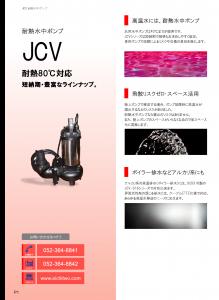 JCV top