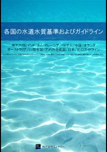 水道水基準 表紙